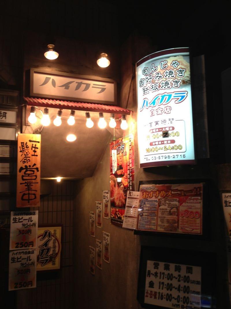 東京レトロ酒場ハイカラ白金店