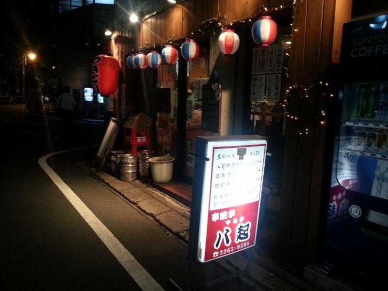 串焼き 八起 新宿店