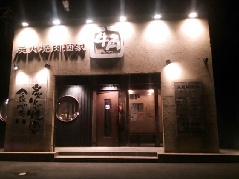 牛角 鳥取湖山店