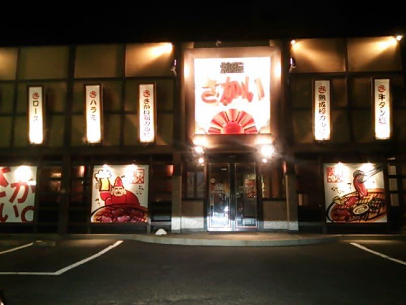 焼肉屋さかい 鳥取岩吉店の口コミ