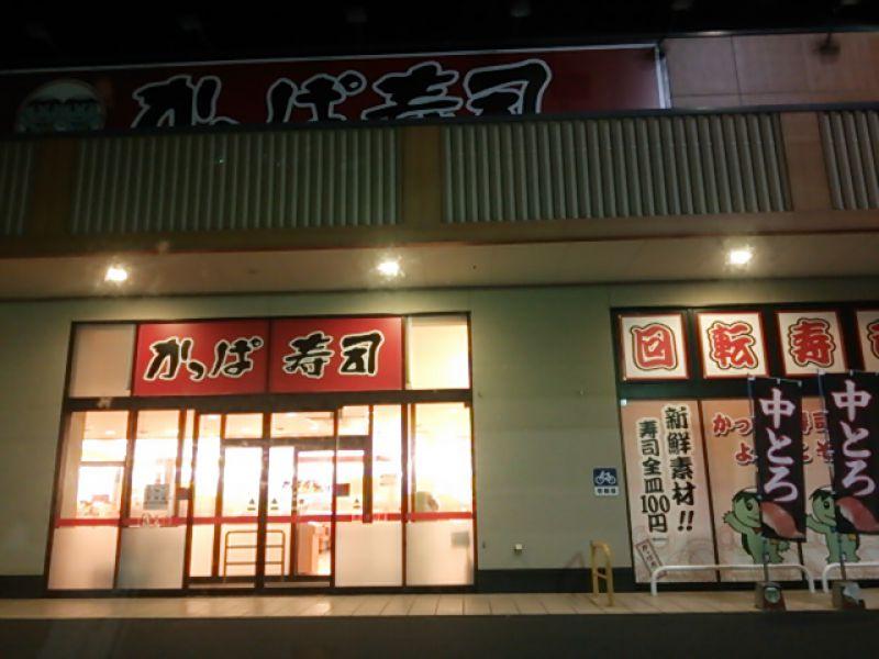 かっぱ寿司 鳥取安長店