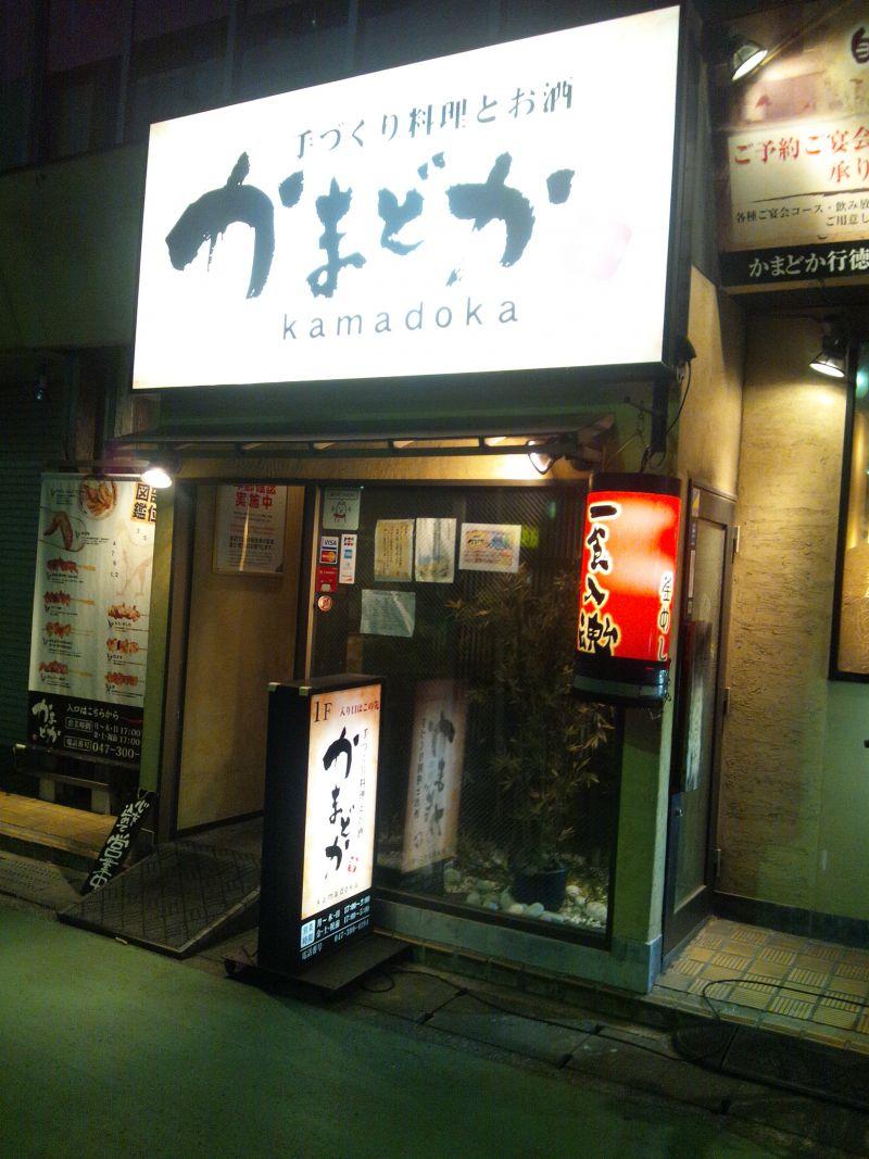 熟成焼鳥 居酒屋 かまどか 行徳店