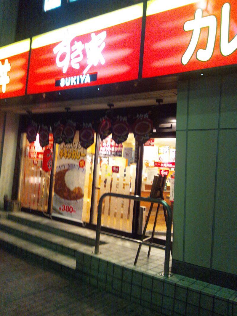 すき家 行徳駅前店