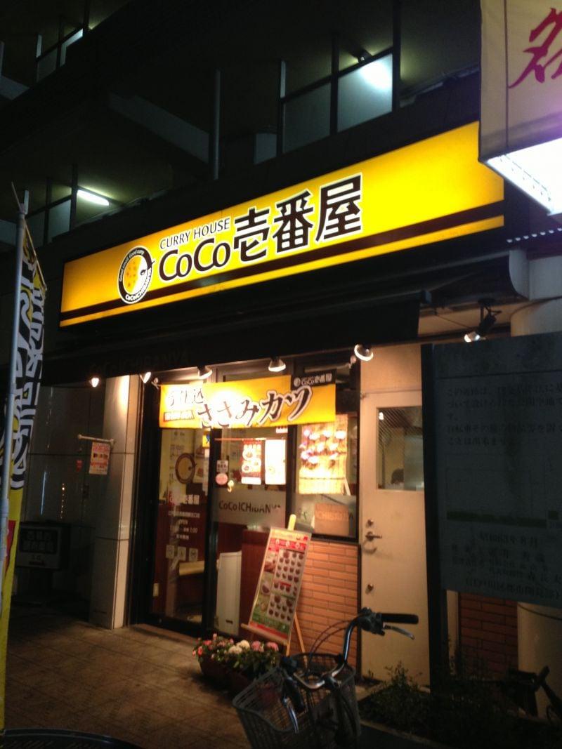 CoCo壱番屋  西葛西駅前店