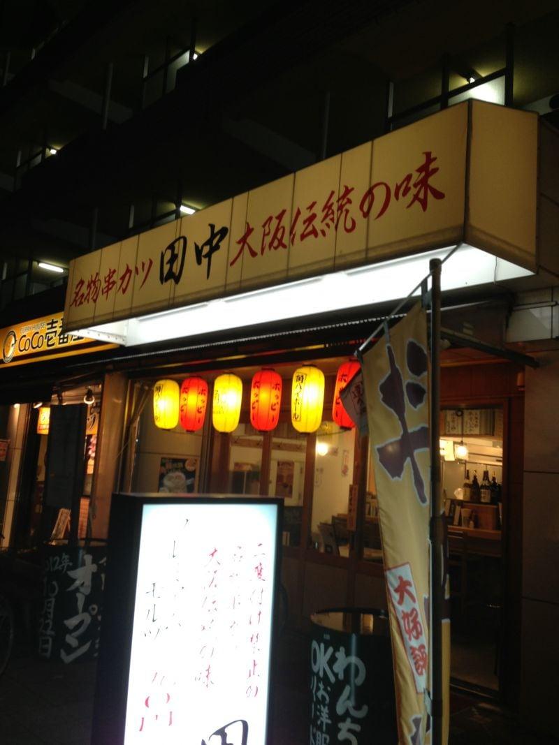 大阪串カツ田中  西葛西店