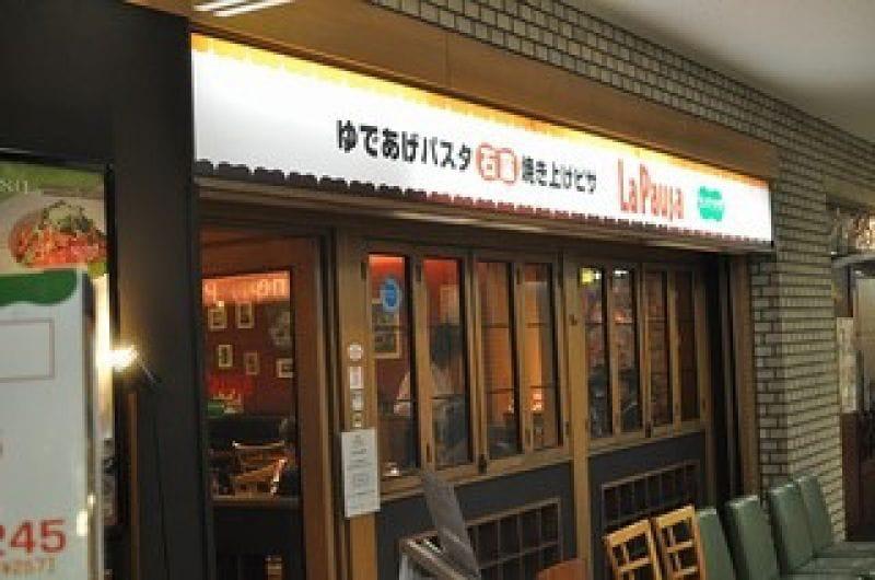 ラ・パウザ 青山一丁目店