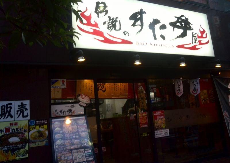 伝説のすた丼屋 川崎店