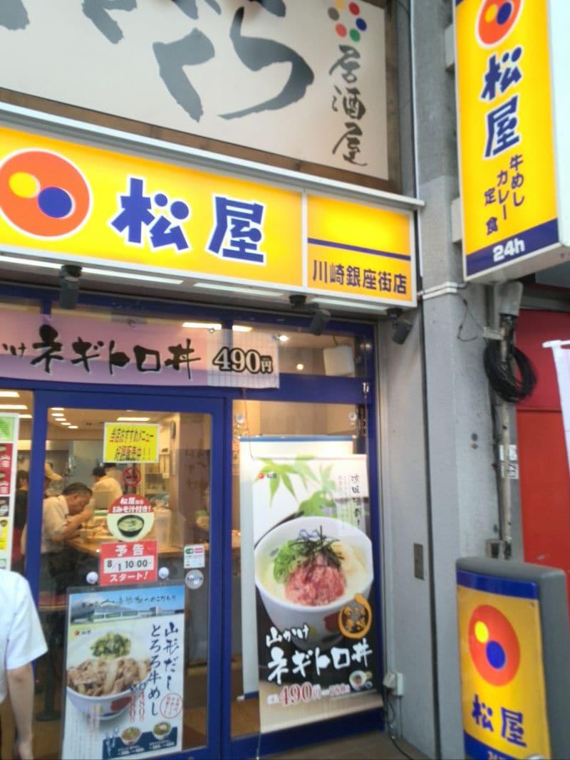松屋 川崎銀座街店