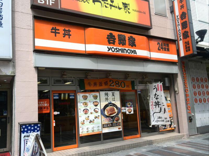 吉野家川崎西口店