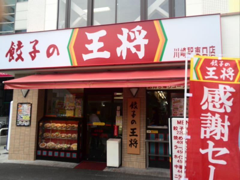 餃子の王将川崎東口店