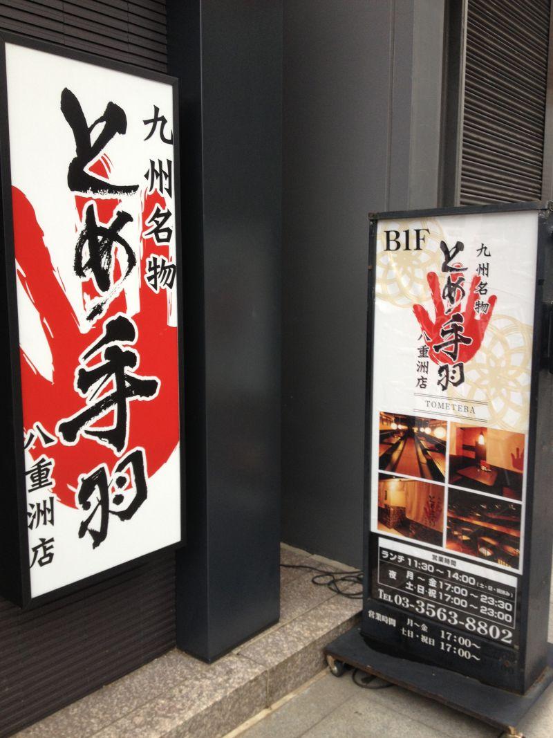 とめ手羽 八重洲店