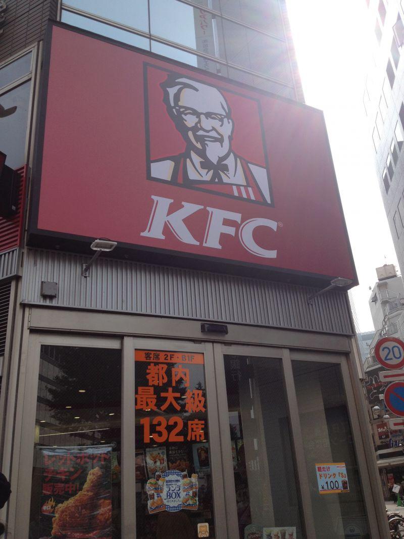 ケンタッキーフライドチキン 新宿南口店