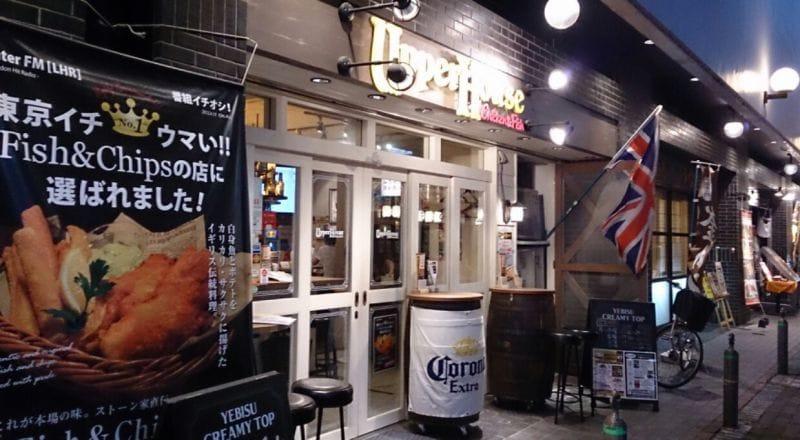UPPER HOUSE (アッパーハウス)蒲田西口