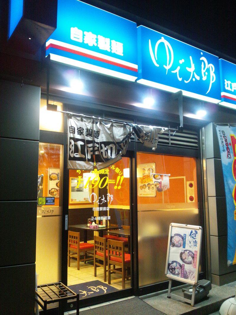 ゆで太郎 行徳駅前店