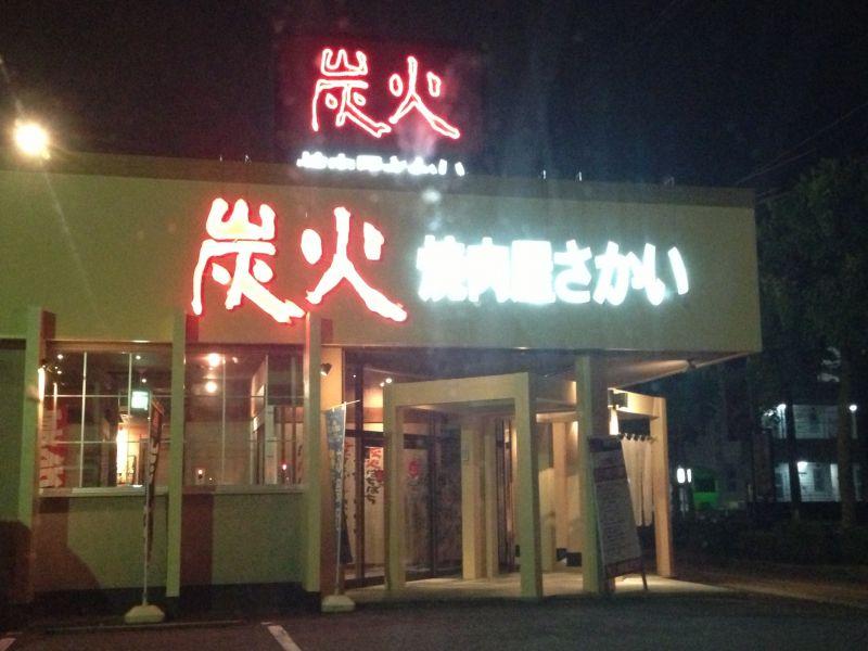 炭火焼肉さかい 松江学園通り店