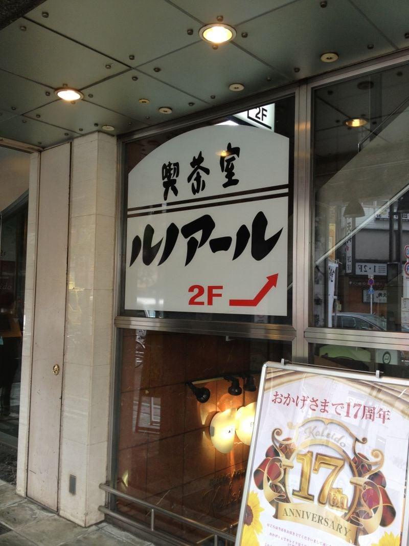 喫茶室ルノアール 新宿大ガード店