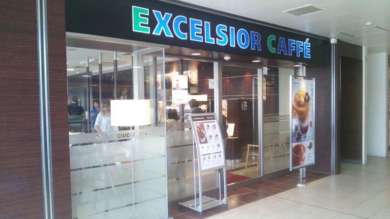 エクセルシオールカフェ ウィング久里浜店