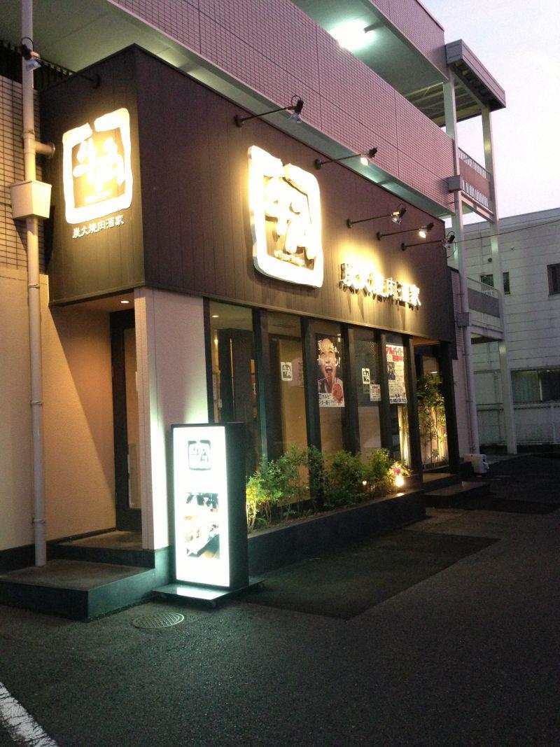 炭火焼肉酒家 牛角 松江上乃木店