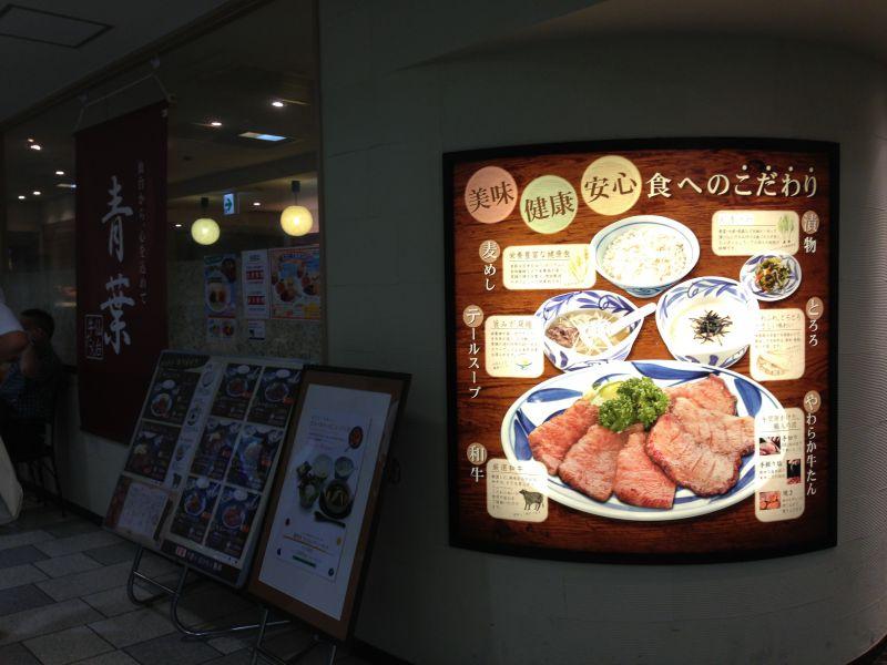 青葉 東武百貨店スパイス池袋東武店12F