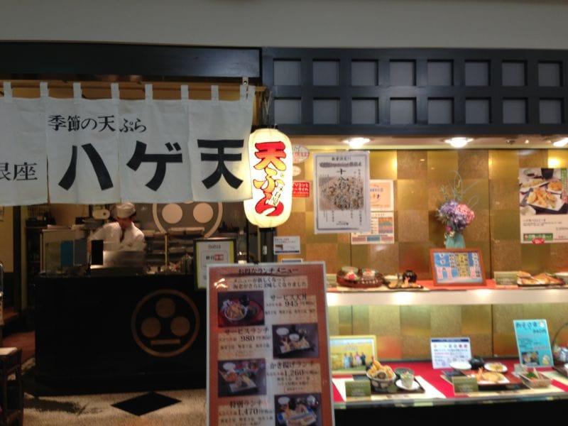 銀座ハゲ天 池袋東武百貨店スパイス池袋東武店12F