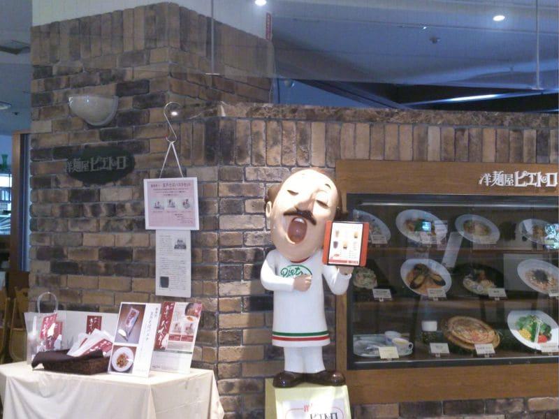 洋麺屋 ピエトロ  米子店
