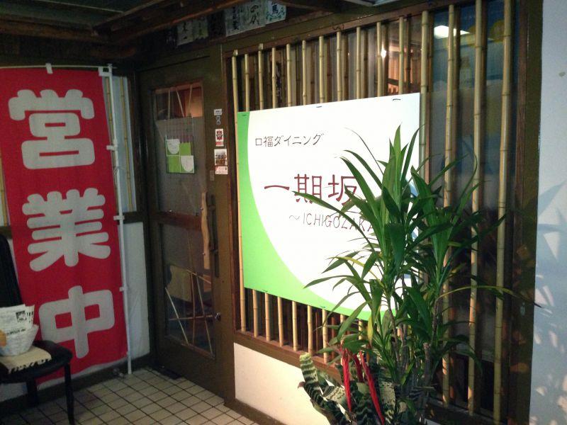 口福ダイニング 一期坂  護国寺