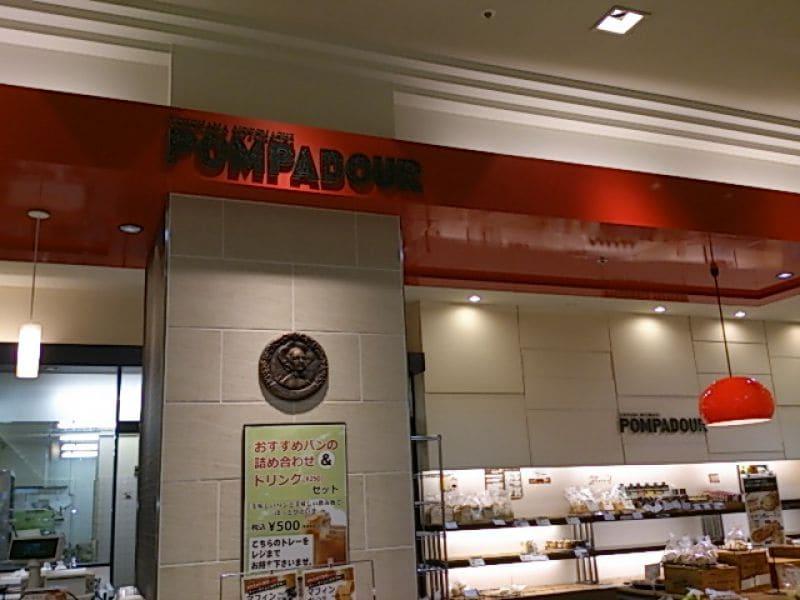 ポンパドウル 米子店