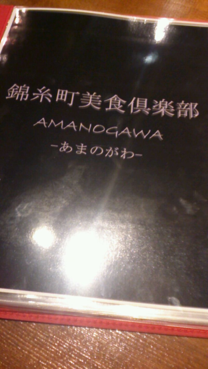 錦糸町美食倶楽部 Amanogawa