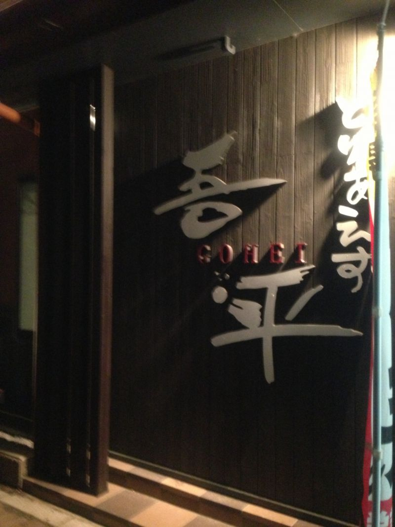 とりあえず吾平 前橋岩神店