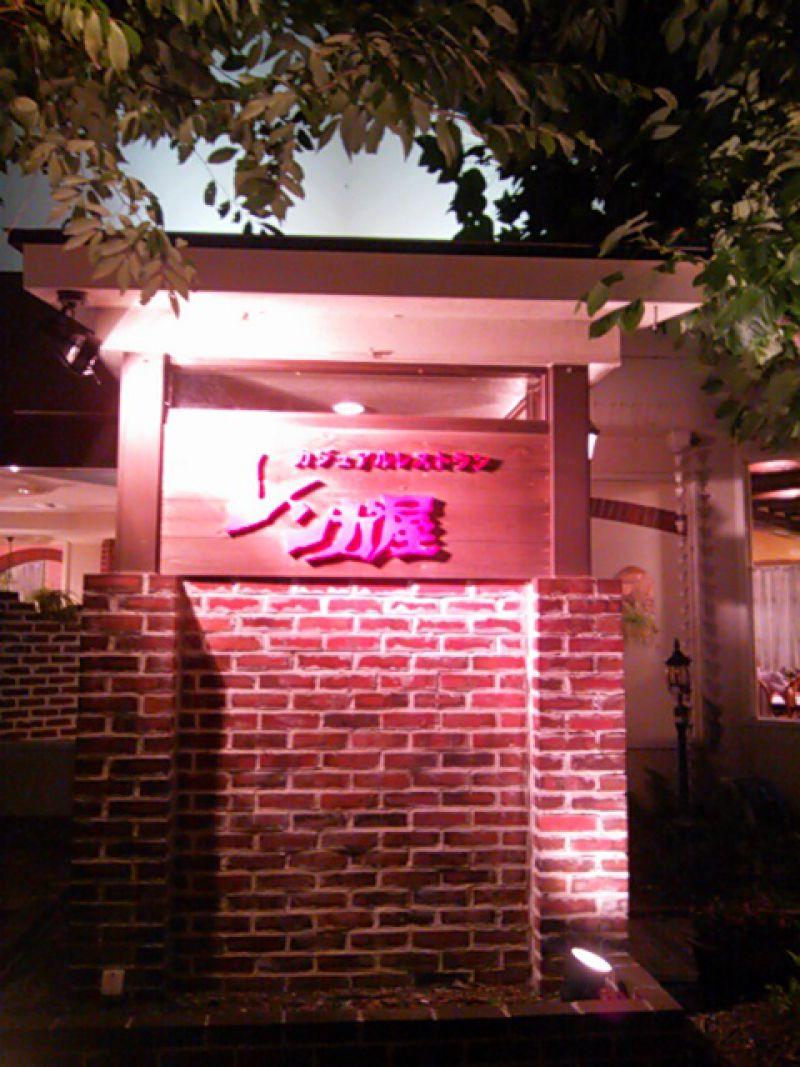 カジュアルレストラン レンガ屋