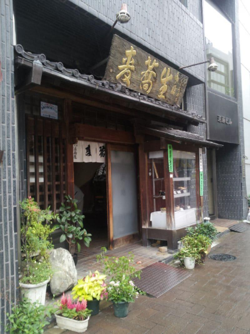 生蕎麦 長寿庵