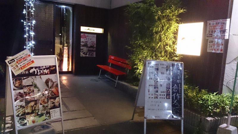 熟成焼鳥 居酒屋 かまどか 松江駅前店