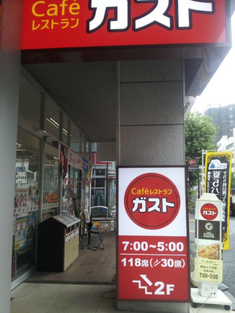 ガスト 四谷三丁目店