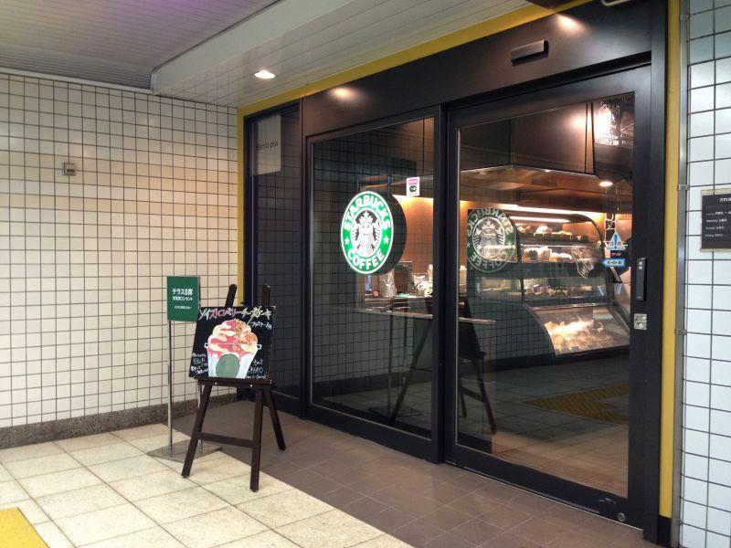 スターバックスコーヒー 飯田橋メトロピア店