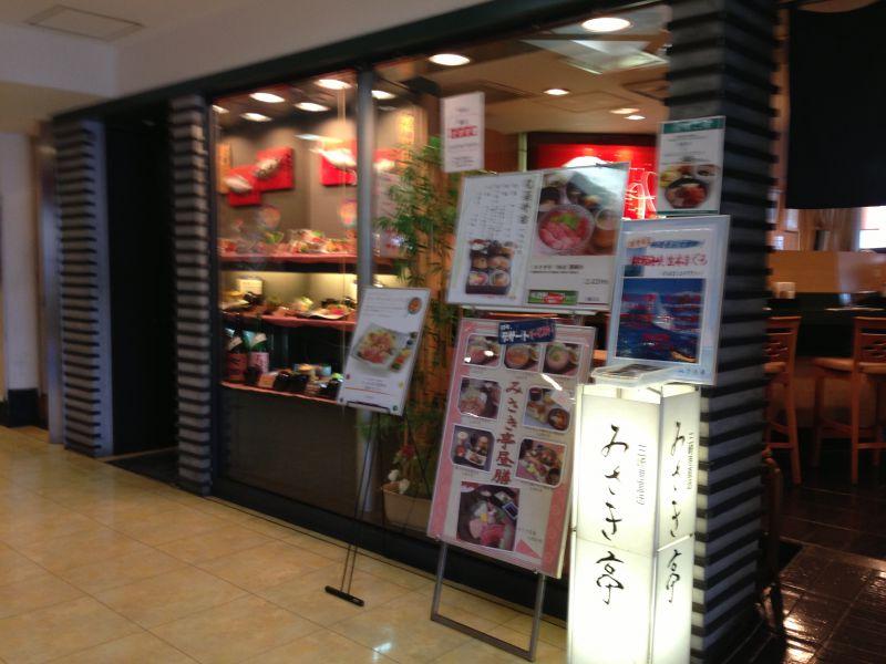 みさき亭 池袋東武百貨店スパイス13F