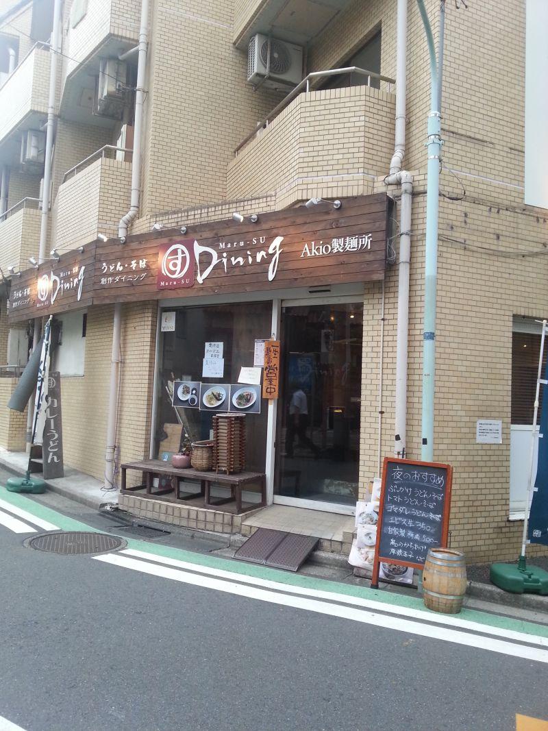 Maru-SU Dining 泉岳寺駅の口コミ