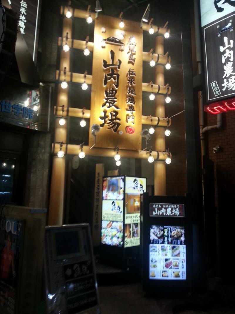 山内農場 泉岳寺店