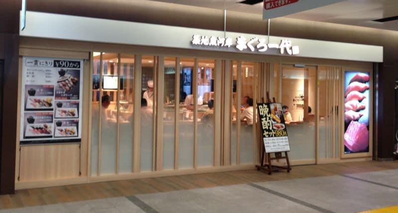 築地魚河岸 まぐろ一代 浜松町店