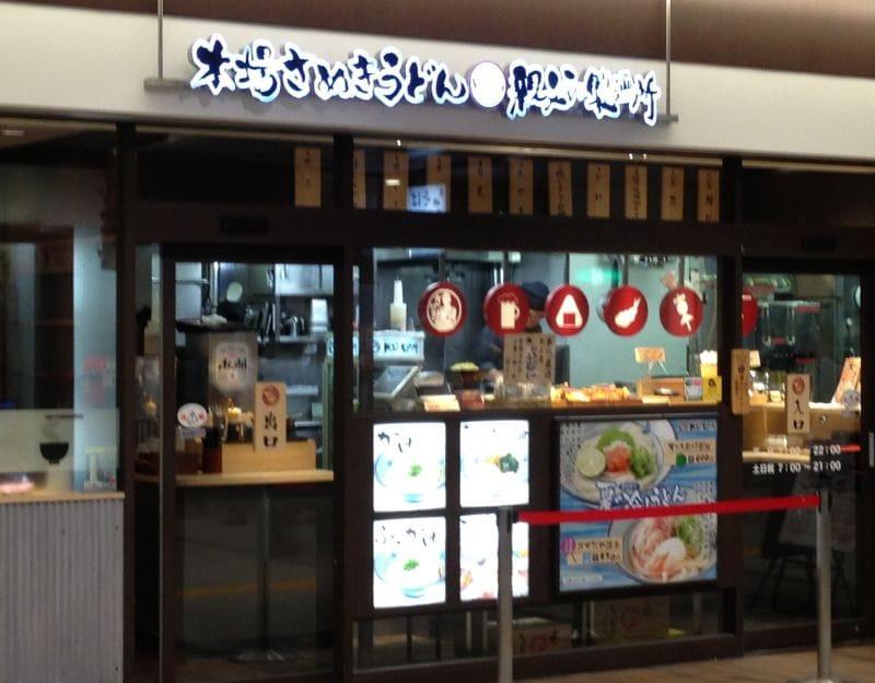 本場さぬきうどん 親父の製麺所 浜松町店