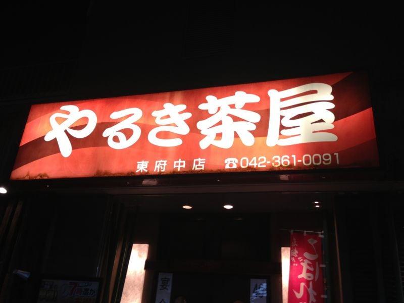 やるき茶屋 東府中店の口コミ