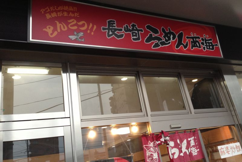 長浜らーめん 西海 東府中店