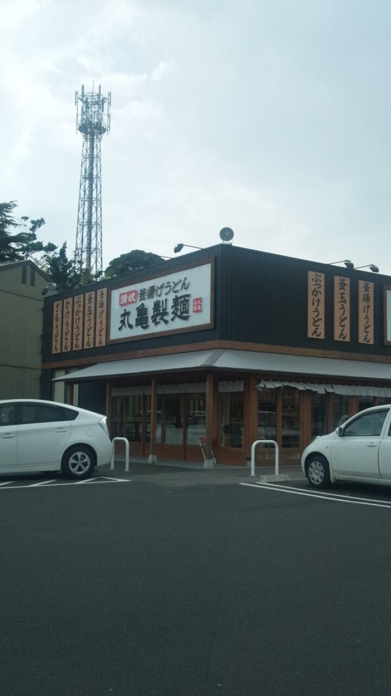 丸亀製麺  松江上乃木店