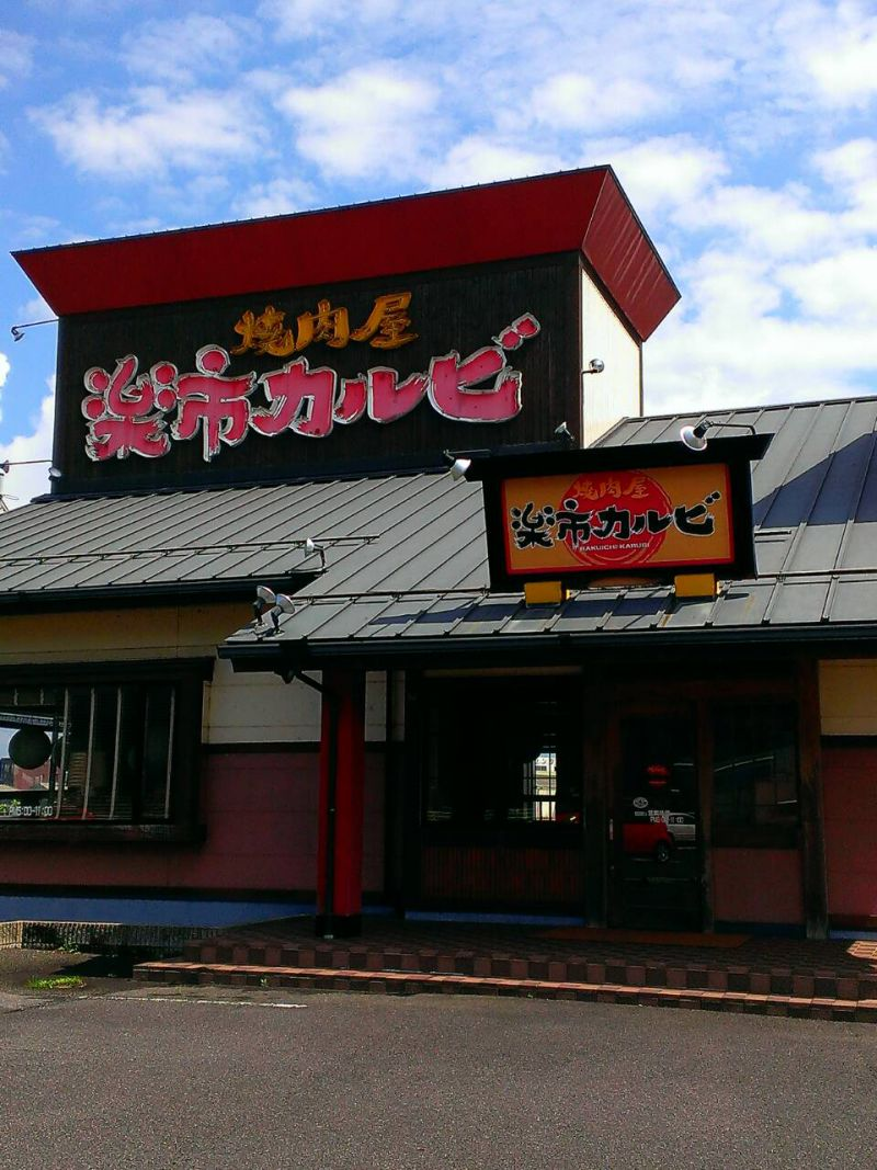 楽市カルビ焼肉屋