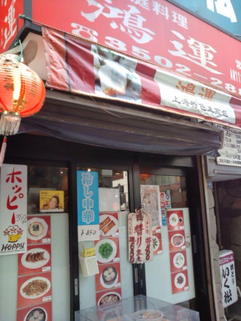 上海家庭料理 鴻運