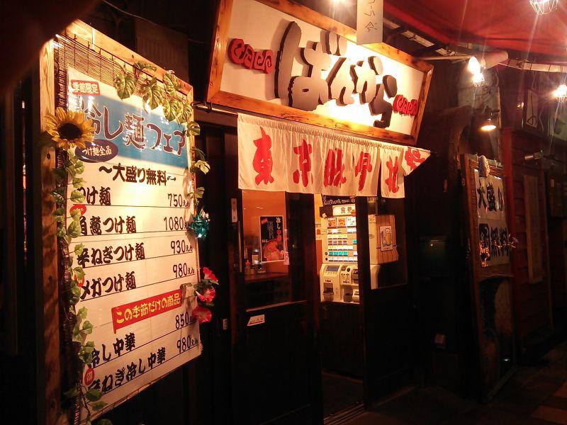 東京豚骨拉麺ばんから 新橋店