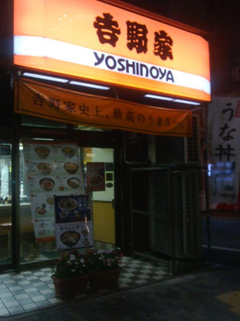 吉野家西日暮里駅前店