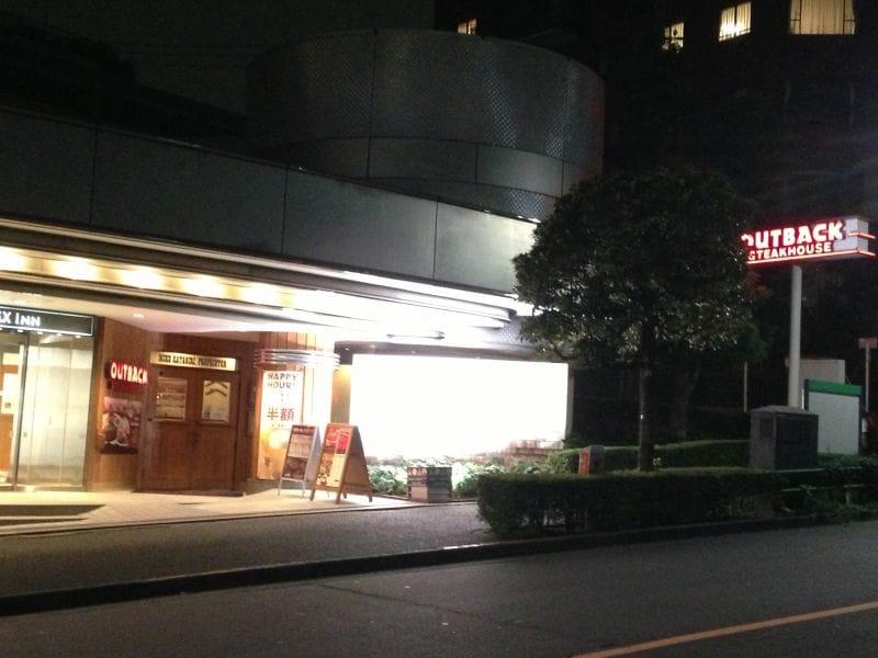 アウトバックステーキハウス 品川店