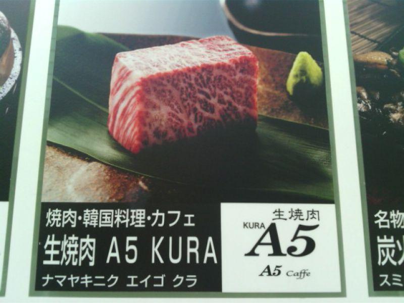 kura A5 木場店の口コミ
