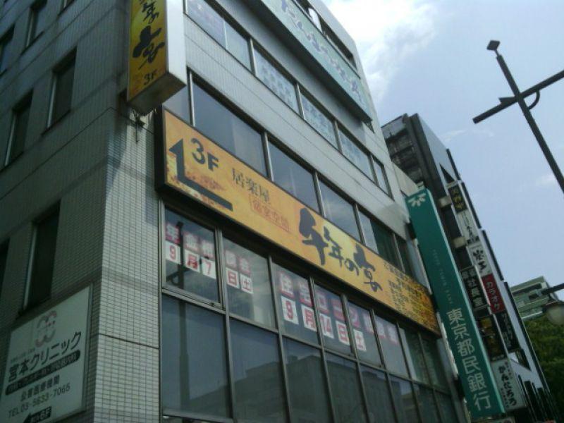 千年の宴 東陽町駅前店