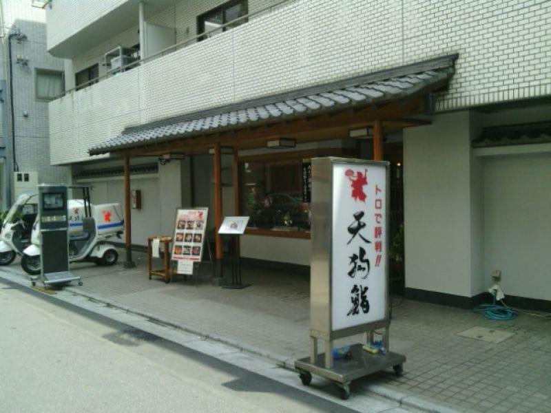 天狗鮨 東陽町